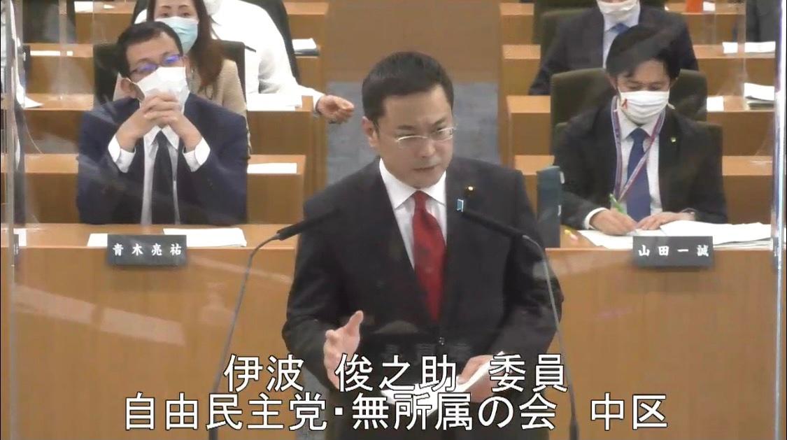 【横浜市会定例会 総合審査】再生可能エネルギーの活用