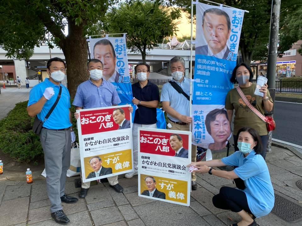 横浜市長選挙【おこのぎ八郎】街頭活動