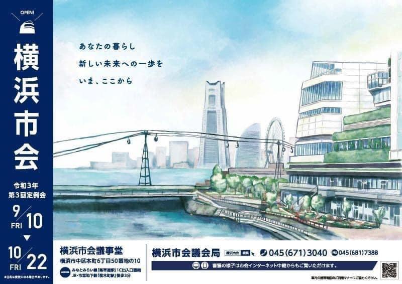 横浜市会、本日より開会